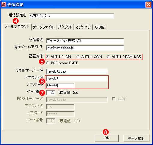 送信設定画面例
